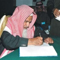 Sh. Ibn J