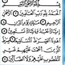 surah 1