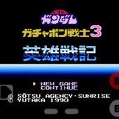 SD Gundam - Gachapon Senshi 3 - Eiyuu Senki For Android