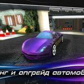 Race illegal : high speed 3D