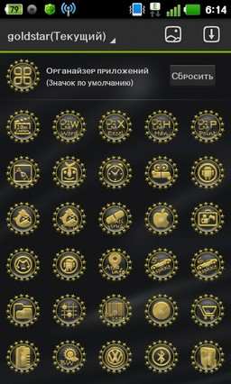 Gold Star Go Launcher EX theme 1.1