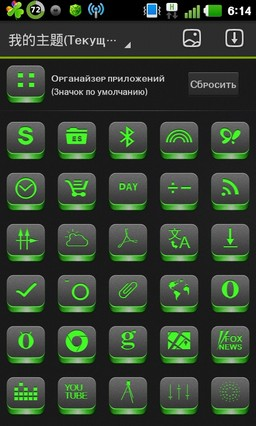 Stereo box go green Launcher 1.0