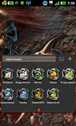 Heavy Metal Go Launcher EX 1.1