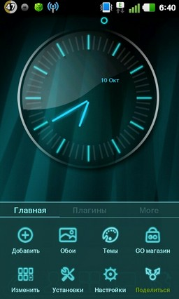 FutureDrone GO EX Theme