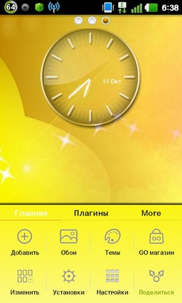 Theme Supreme Yellow GO Launcher EX 1.02