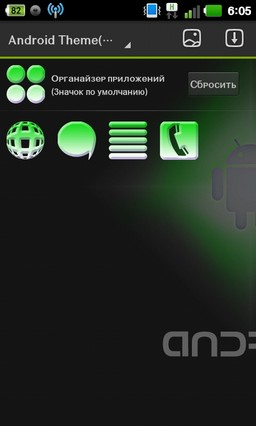 Android Theme 1.0