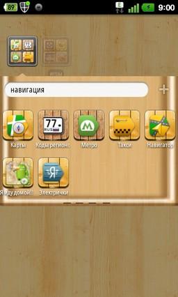 Free Wood Theme Go Launcher EX 1.0