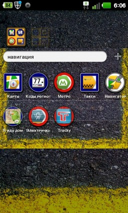 Roadsign Go Launcher Ex Theme 1.1