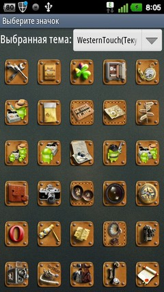 Leather HD Go Laucher Theme 1.0