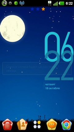 Night Sky GO LauncherEX Theme