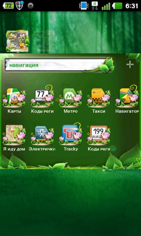 Forest GO LuancherEX Theme 1.0
