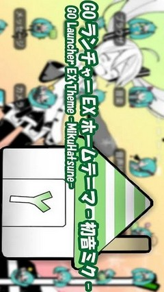 GO Launcher EX Theme Miku