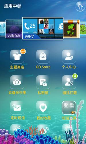 GO SMS Pro Seabed Super Theme 1.2