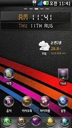 Rainbow Android Theme