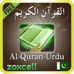 Al Quran Audio+Urdu Terjma