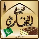 Hadith Al Bukhari (Urdu)