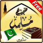 Sahih Al Muslim Hadith (Urdu)
