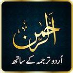 Surah Rahman (Urdu) + Audio