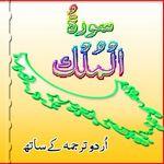 Surah Al-Mulk With Audio