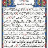 Surah Al Mulk dan As Sajadah