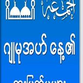 Friday Book (myanmar islamic)