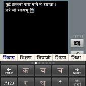 Marathi Panini Keypad IME