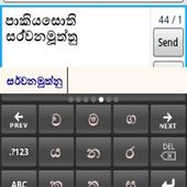 Sinhala Panini Keypad IME