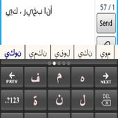 Arabic CleverTexting IME