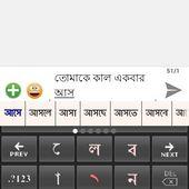 Bengali Panini Keypad IME