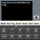 Hindi Panini Keypad IME