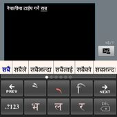 Nepali Panini Keypad IME