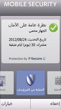 F-Secure Mobile Antivirus & Security 7.0 Featured