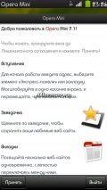 Opera Mini - 7.10(32453)