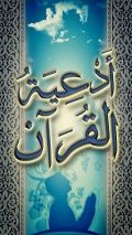 Qur'an Invocations