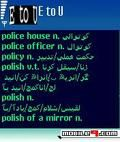English To Urdu Dictionary For Java Mobiles