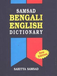 Beaches] English to bangla dictionary java app phoneky