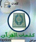 칼레 메트 알 쿠란