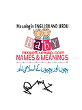 Muslim Name Meaning In Urdu And English