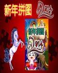 China New Year Jigsaw128x160