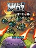 Battle Libya The Cruel War (China)