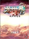Dragon World 3 (China)