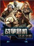 War Crisis - Pharaoh's Fury 3D (Chin