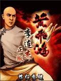 Genuine Jet Li Once Upon A Time