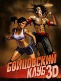 Combat Club 3D RUS