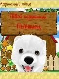 Hiromi Dog (Rus)
