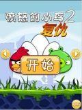 Pássaro irritado 2 (China)