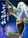 Myths - Wu Ling San Beads (China)