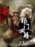 Fugitive Of An Order (China)