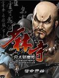 New Shaolin Temple -Biography Mortal Magic Cut