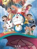 Doraemon Fantasy Adventures